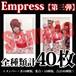 【チェキ・全種類計40枚】Empress【第三弾】