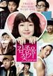 ☆韓国映画☆《あなたの初恋探します》DVD版 送料無料!