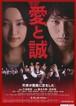 (2)愛と誠【2012年リメイク版】
