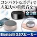 BS01 Bluetooth 3.0 ポータブルスピーカー ブラックd084-BLK