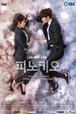 韓国ドラマ【ピノキオ】Blu-ray版 全20話