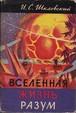 「Вселенная, Жизнь, Разум」Иосиф Шкловский