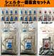 シェルター備蓄食セットA『気密性外袋入』(水8P×2袋・チョコ8P×1袋)
