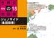 <PDF版>ジェノサイド【タブレットで読む 世界史の地図帳 file15】[BKD0115]