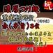濃厚つけ麺・黒(鰹)3食セット+赤(辛旨)3食セット【送料お得】