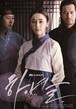 韓国ドラマ【イニョプの道】Blu-ray版 全20話