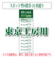 東京工房スポット型回数券10枚綴り