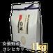 長野県安曇野産こしひかり1kg