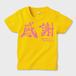 感謝P-T daisy kids キッズTシャツ デイジー