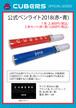 公式ペンライト2018赤・青セット★残りわずか★