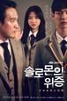 ☆韓国ドラマ☆《ソロモンの偽証》Blu-ray版 全12話 送料無料!