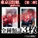 【チェキ・ランダム3枚】東京[凛]廻。(莉世のみ)【第二弾】