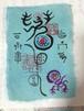 開運と守護の神代あびる縄文古墳文字