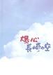 「爆心 長崎の空」パンフレット