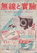 無線と実験 昭和23年5月(35巻5号)電波の統制について、円錐型拡声器の要点その2、サービスマンのためのスーパーの解説 他