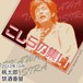 2012年10月5日 こしらの集い 桃太郎・禁酒番屋