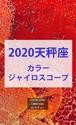 2020 天秤座(9/22-10/22)【カラージャイロスコープ】