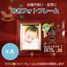「命名フォトフレーム 木馬」 写真立て 出産祝い 出産内祝い メモリアル 記念品 名入れ 写真L判用【オーダーメイド】