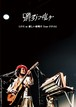 【特典付!】 LIVE at 新しい夜明け Tour FINAL - DVD + CD