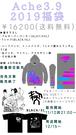 Ache3.9 2018 福袋