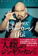 "G SPIRITS BOOK vol.3 ""蒙古の怪人""キラー・カーン自伝"