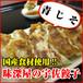 宇佐餃子(青じそ)
