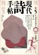 現代詩手帖 特集:パウル・ツェラン