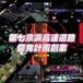 CD:第七京浜高速道路開発計画創案