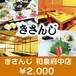 きさんじ 和泉府中店