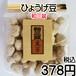 香川の豆菓子 和三盆豆 110g