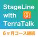 継続購入【AI英会話アプリ・6ヶ月間】StageLine with TerraTalk