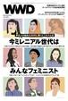ミレニアル世代はみんなフェミニスト 声を上げ始めた20代に響くビジネスとは? WWD JAPAN Vol.2084