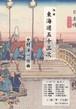 N1603-6 Tokaido-53tsugi III-2(Shakuhachi, Shamisen, Koto, 17/Y. NAKAMURA /Full Score)