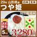山形県 つや姫 特別栽培米 5kg 送料無料(29年産 白米/玄米)