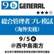 【9b】総合管理者プレ模試~海外実務~(標準)
