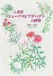 八重原シェークスピアガーデンの植物|清水計枝|趣味・実用|自費出版