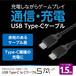 PS5 コントローラ 充電ケーブル タイプC ケーブル長1.5m『USB Type-C to Cケーブル5 (1.5m)』 *【 20015 / 4945664122995 】