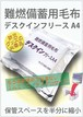 在庫処分品 A4 1枚 難燃備蓄毛布デスクインフリース(税込)