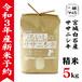 【新米】令和3年産 ササニシキ精米5kg