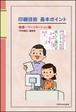 印刷技術基本ポイント 組版・ページネーション編