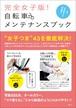 『完全女子版! 自転車メンテナンスブック』 山田麻千子・中里景一/監修