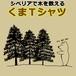 「シベリアで木を数えるくま」Tシャツ