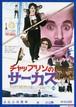 チャップリンのサーカス【1975年公開版】
