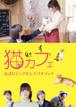 「猫カフェ」公式ビジュアルシナリオブック