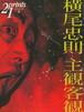 Tadanori Yokoo  横尾忠則 / 21prints 2005 夏