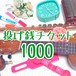 投げ銭チケット1000