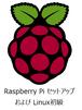 Raspberry Pi (ラズベリーパイ)セットアップおよびLinux初級