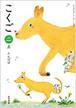 光村図書 小学教科書 こくご 2上 たんぽぽ [教番:国語239] 新品 ISBN 9784895286923 コ002-062-003-textbook-lo