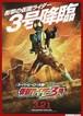 (2)スーパーヒーロー大戦GP 仮面ライダー3号