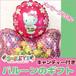 バルーンギフト お菓子 キャンディー付 キティ 電報 candy007